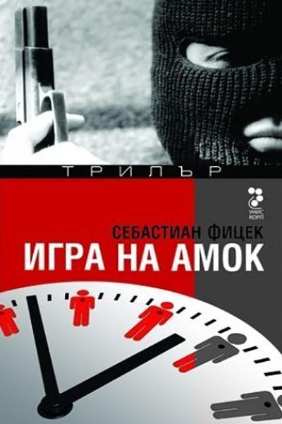 Fitzek Amokspiel Bulgarien