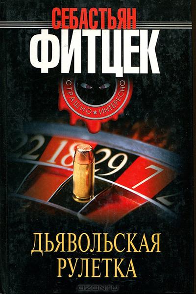 Дьявольская рулетка Russia Fitzek