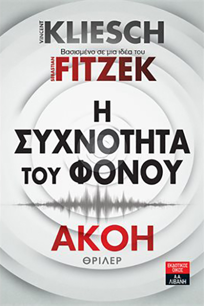 Auris Greece Fitzek
