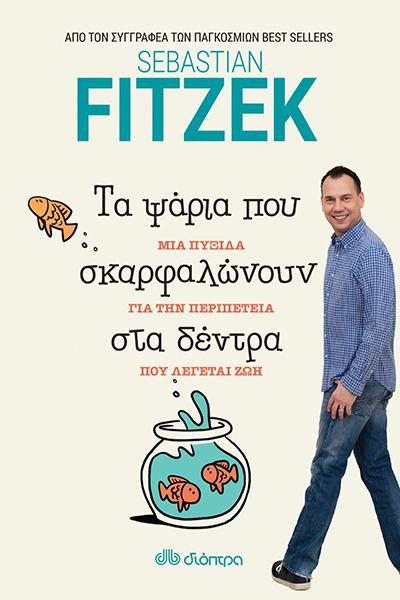 Fitzek Fische Greece