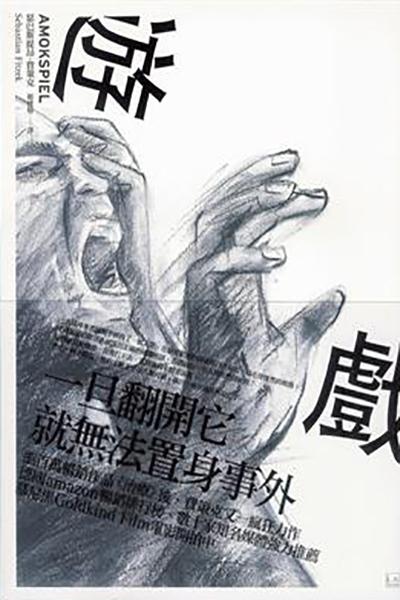 Fitzek Amok Taiwan 遊戲