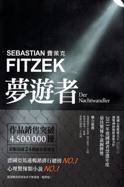 Fitzek 夢遊者 Taiwan