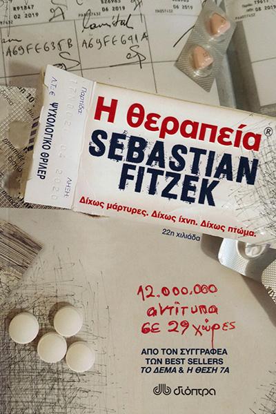 Fitzek Η θεραπεία - Dioptra Greece