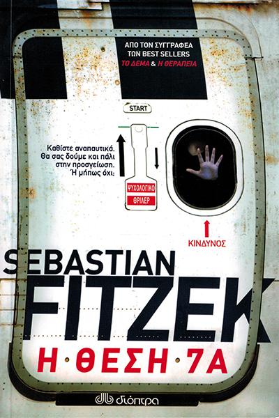 Fitzek Η θέση 7Α Greece