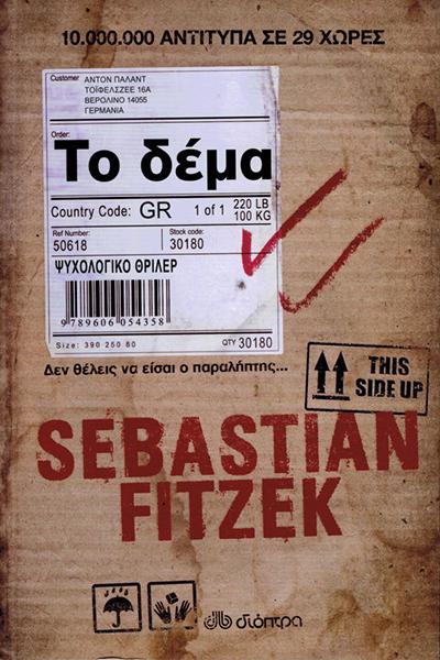 Fitzek Το δέμα Greece