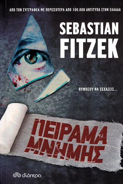 Fitzek Πείραμα μνήμης Greece
