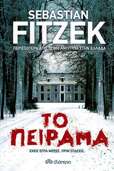 Fitzek Το πείραμα Greece