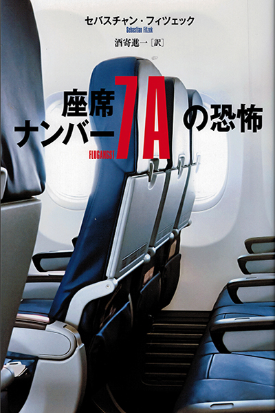 Fitzek Flugangst 7A Japan