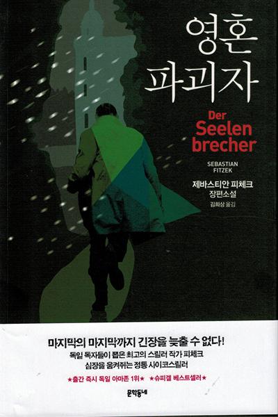 Fitzek 영혼파괴자 Korea