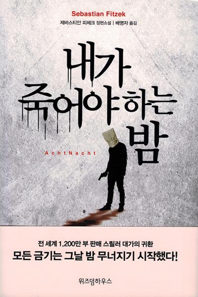 Fitzek AchtNacht Korea