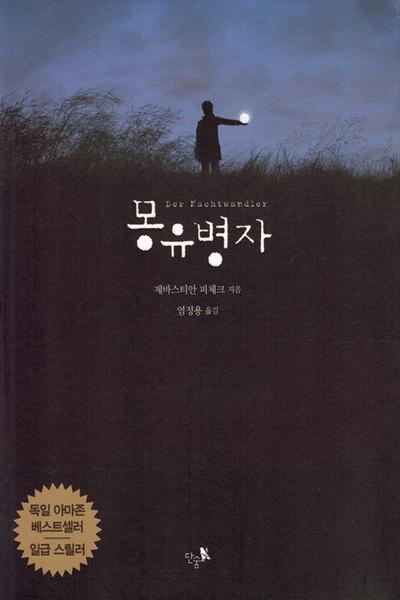 Fitzek 몽유병자 Korea
