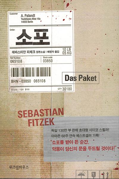 Fitzek 소포 Korea