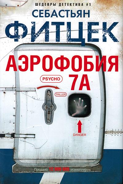 Fitzek Flugangst Russia Аэрофобия 7А