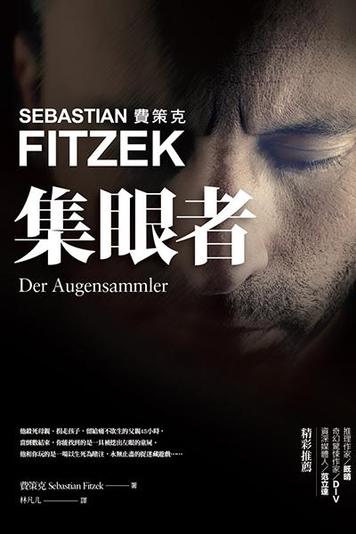 Fitzek 集眼者 Taiwan