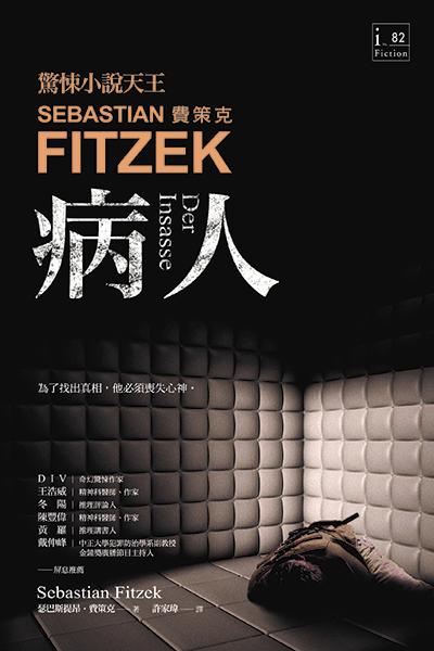 Fitzek 病人 Taiwan