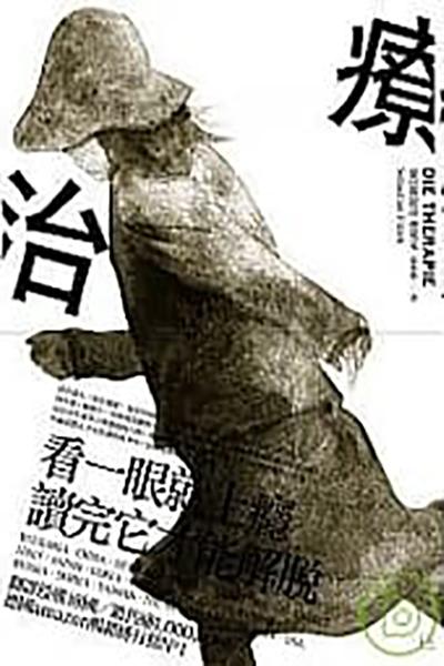 治療 by Sebastian Fitzek - Taiwan