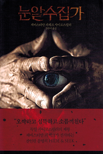 Fitzek 눈알수집가 Korea