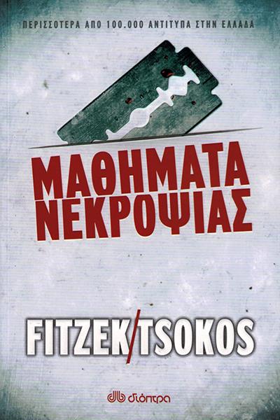 Fitzek Μαθήματα νεκροψίας Greece