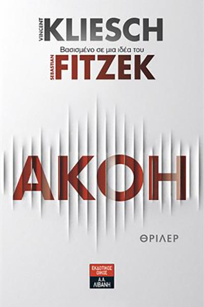 Fitzek Ακοή Greece