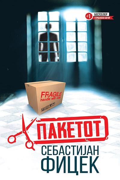 Fitzek Пакетот Mazedonia