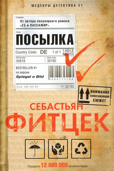 Fitzek Посылка Russia