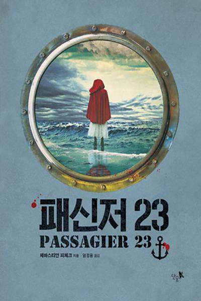 Fitzek 패신저 23 Korea