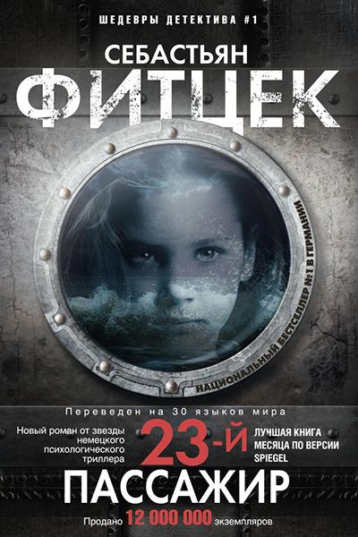 Fitzek 23-й пассажир Russia